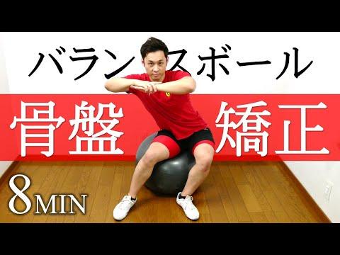 【8分】バランスボールで骨盤矯正できる初級編エクササイズ【座り方解説あり】