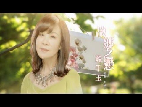 【MV大首播】龍千玉-故鄉之戀【民視八點檔『風水世家』片尾曲】(官方完整版MV)HD