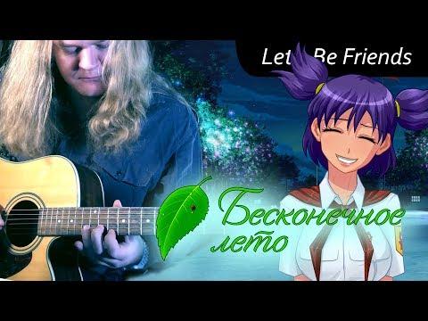 Бесконечное лето (Everlasting Summer)   Let's Be Friends (Lena Theme) [Guitar Cover]