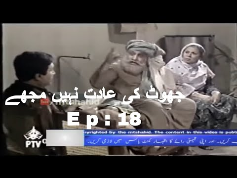 Joot Key Adat Nahe Mojey ( Episode 18 ) Ismail Shahid`s Urdu Funny Drama