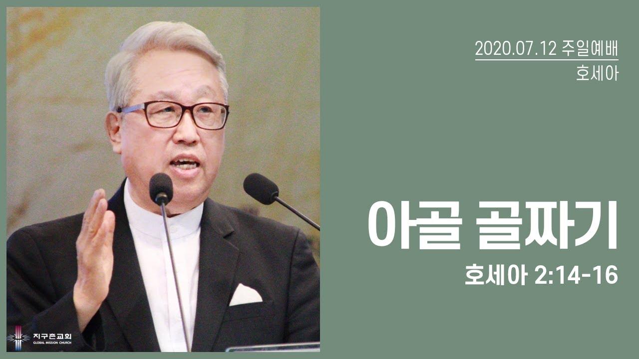 [지구촌교회] 주일예배   (2) 아골 골짜기   이동원 원로목사   2020.07.12