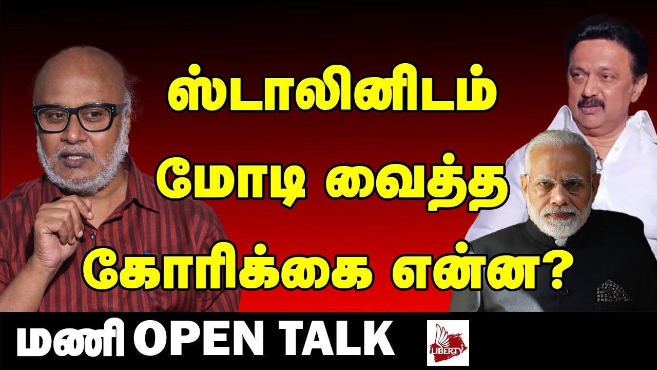 ஸ்டாலின் தான் சீனியர் மோடி ஜூனியர்- மணி பேட்டி |DMK |STALIN |BJP |MODI |CONGRESS |ADMK