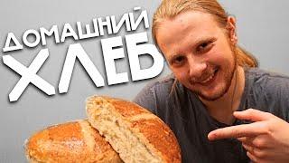 Ингвар Домашний хлеб просто и быстро