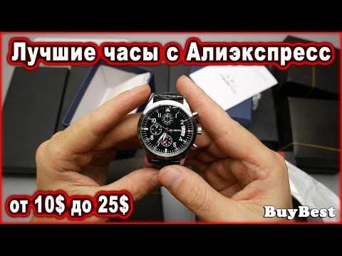 Лучшие часы с