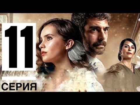 ГОЛУБКА  11 серия русская озвучка ДАТА ВЫХОДА ТУРЕЦКИЙ СЕРИАЛ
