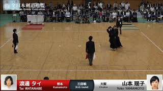 Tai WATANABE K1- Yoko YAMAMOTO - 57th All Japan Women KENDO Championship - Third round 49
