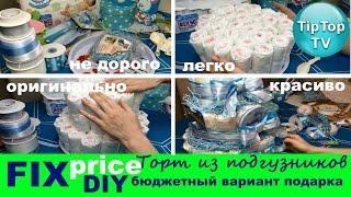 видео Подарок на рождение ребенка