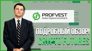 Инвестируем в CryptoFutures! Обзор cryptofutures.cc (Наш вклад 410$)