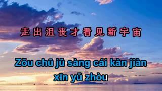 Trời cao biển rộng Hàn Hồng Karaoke 海阔天空 韩红 伴奏
