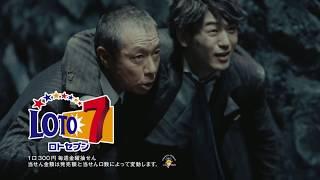妻夫木聡、柳葉敏郎が出演する、数字選択式宝くじ「ロト7」の新CM「話は...
