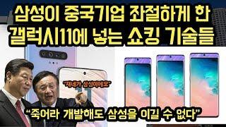 """삼성이 중국업체들 좌절하게 만드는 갤럭시S11의 새로운 기술,         """"죽어라 개발해도 삼성을 이길수 없다"""""""