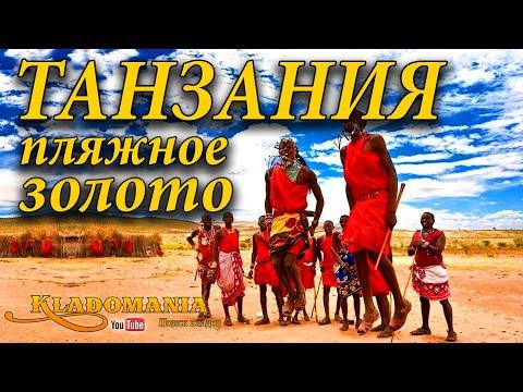 ПУТЕШЕСТВИЕ С МЕТАЛЛОИСКАТЕЛЕМ. Поиск золота в Танзании. Китовые акулы и масаи ✈