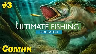 Ultimate Fishing Simulator проходження #3 Канальний Сомик