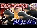 【Live】オルクス 視聴者限定プレゼントアリ!?絶対に生き残れ!「餓狼の迷宮」 [Aurcus Online] #412