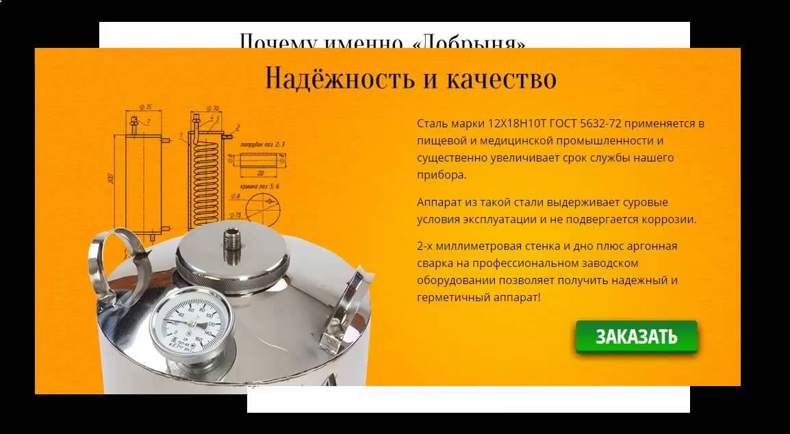 Инструкция к самогонному аппарату пчелка бак для самогонного аппарата купить спб