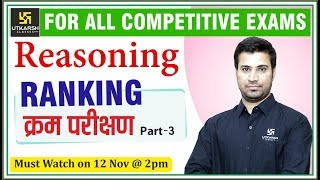 Ranking Part-3 | क्रम प्रशिक्षण | Reasoning | For all competitive exams | By Bhawani sir