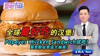 全球最好吃的汉堡!Popeyes Chicken Sandwich试吃!留言粉丝幸运大抽奖!《空中市场》第34期 2019.11.06