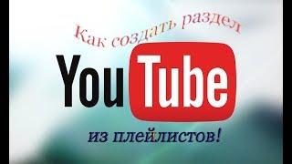 как создать раздел из плейлистов на YouTube