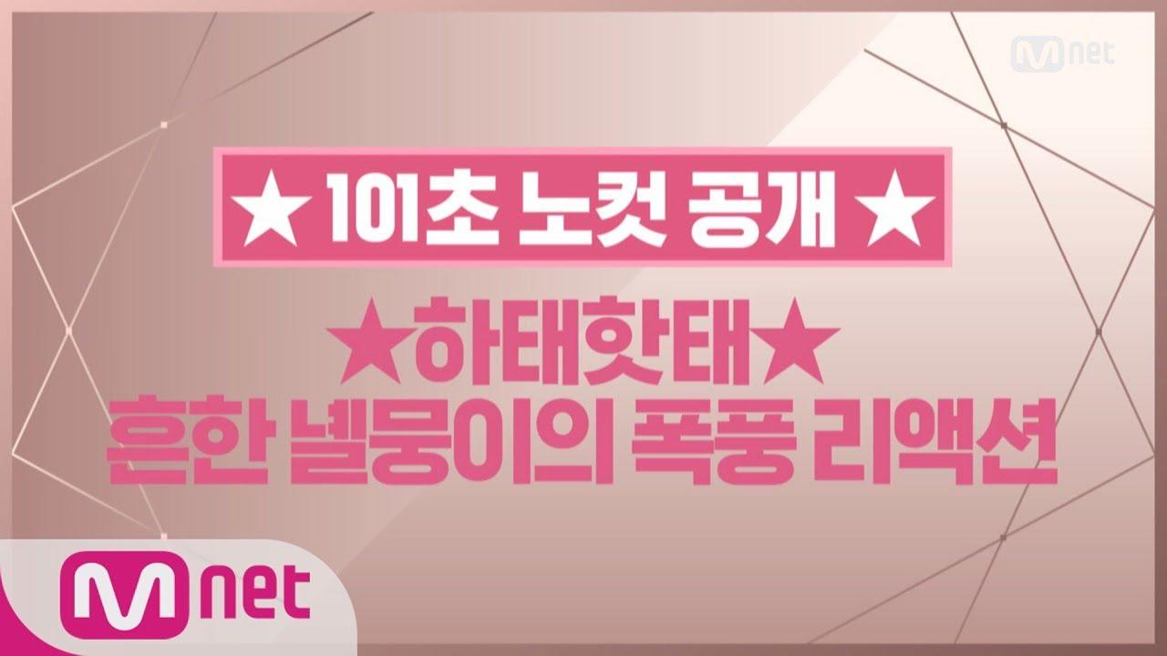 Wanna One Go [101초 노컷] ★하태하태★ 흔한 녤뭉이의 폭풍 리액션_강다니엘 180515 EP.19