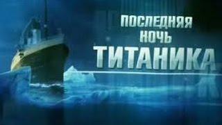 Последняя ночь Титаника (2015) документальные филь...