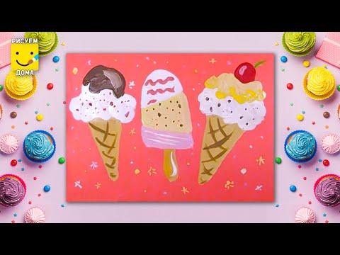 для детей десерты с мороженым