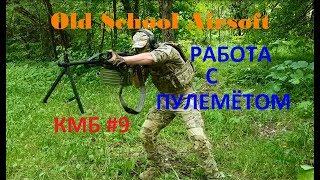 КМБ #9 Работа с Пулемётом