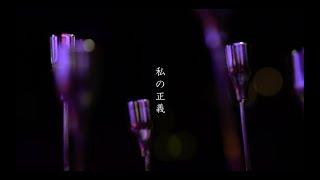 平林純 2018年9月19日リリース 2nd ep『妄想テクノブレイク』より 「私...
