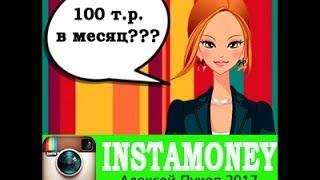 КАК заработать в инстаграм от 1000 рублей в день Реальный инстаграм ЗАРАОТОК ! ! !