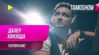 Далер Хонзода - Парвинамо / Daler Xonzoda - Parvinamo (2019)