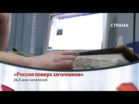 """Российская газета   Спецпроект   Телеканал """"Страна"""""""