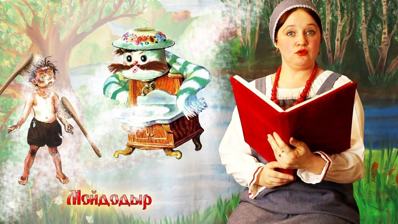 Мойдодыр {К. И. Чуковский}
