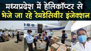 Coronavirus India Update: Madhya Pradesh में हेलिकॉप्टर से भेजे जा रहे Remdesivir Injection