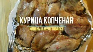 Курица копченая в мультиварке. Просто, легко, доступно и вкусно.