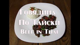Говядина по Тайски  Beef in Thai