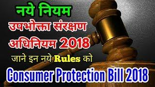 उपभोक्ता संरक्षण अधिनियम 2018 New Consumer Protection Bill 2018 in Hindi