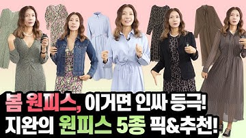신상 봄 원피스 5종! 이것만 보면 원피스 걱정 끝!!|MANGO/LAP/LBF|지완Gwan