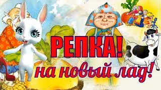 Русская народная сказка Репка на новый лад 🌸для взрослых🌸русские сказки