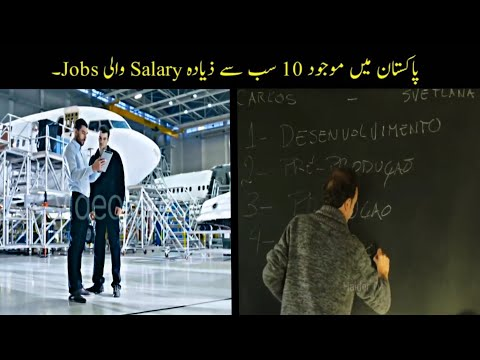 10 Most Highest Paying Jobs In Pakistan | Most Expensive Jobs In Pakistan | Haider Tv