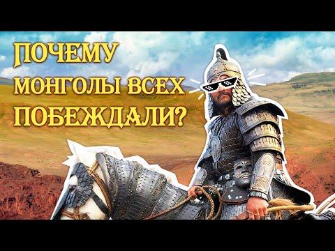 Почему монголы всех