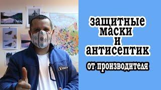 Новинки от Polar Bird Многоразовые защитные маски для лица антисептик для рук и поверхностей