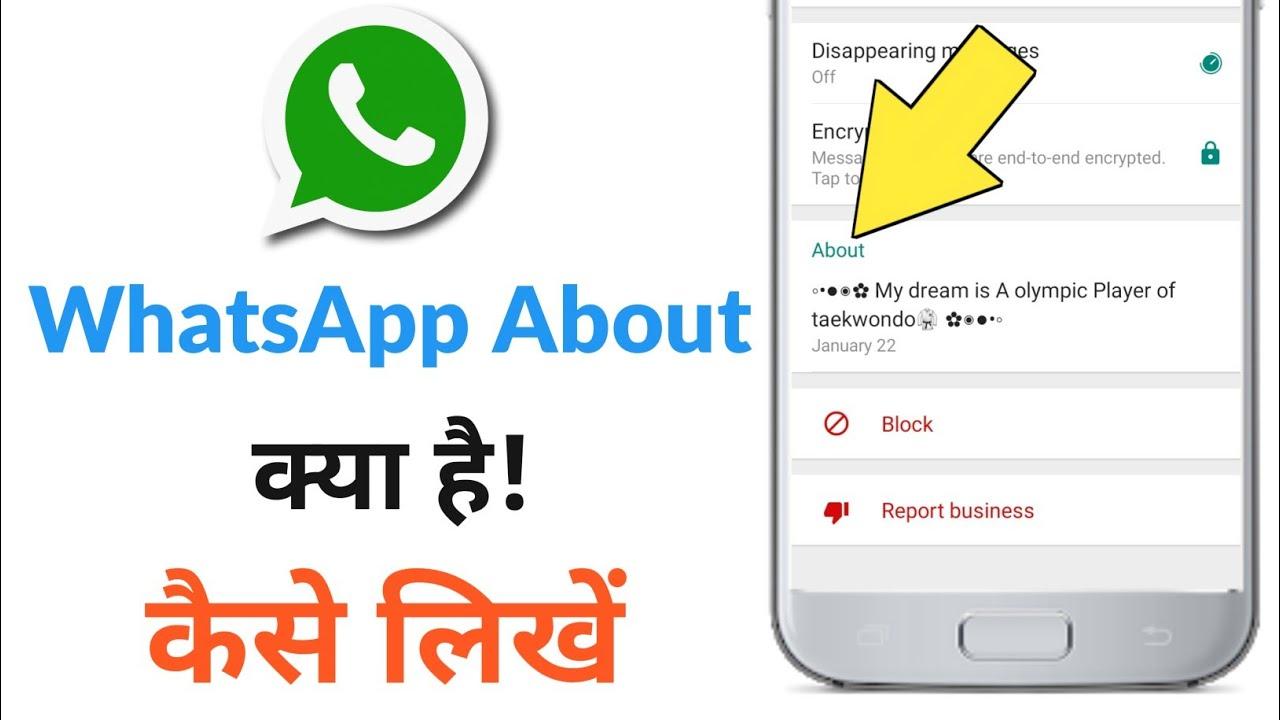 Whatsapp About Me Kya Likhe In Hindi Whatsapp About Section Me Kya Likha Jata Hai Status 24 Hour