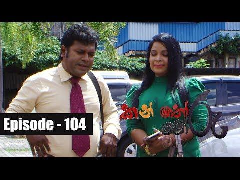Kanthoru Moru   Episode 104 26th October 2019