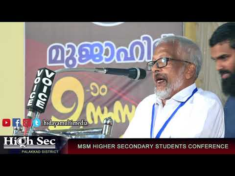 MSM Higher Secondary Students Conference | Palakkad District | P Umar Master