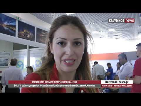 9-6-2019 Δηλώσεις υποψηφίων βουλευτών και πολιτικών προσώπων από την επίσκεψη του Κ.Μητσοτάκη