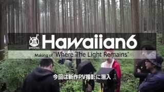 "2014年8月6日発売HAWAIIAN6 4th ALBUM""Where The Light Remains""のMakin..."