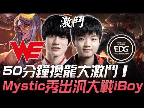 WE vs EDG 50分鐘換龍大激鬥 Mystic秀出汎大戰iBoy路西恩!Game 1 | 2019 LPL春季賽精華 Highlights