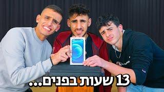 האחרון שמוריד את היד מהאייפון 12 החדש, מקבל אותו!!!
