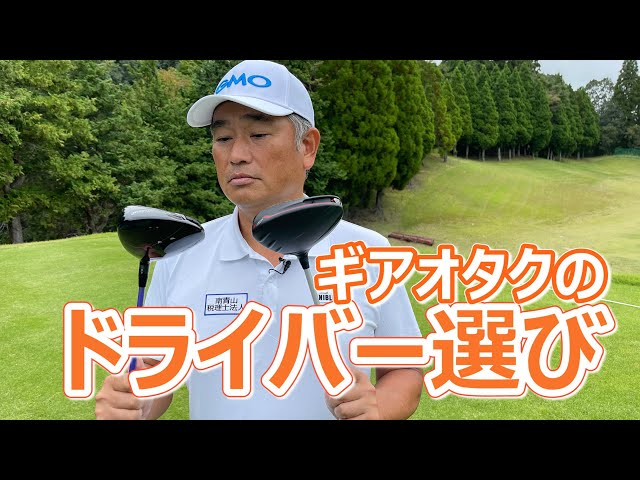 【クラブ選び】中井学ドライバーについて熱く語る