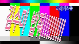 bj리액션 압력밥솥 김수미 밥줘