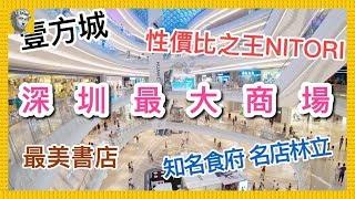 【深圳購物】深圳最大商場.壹方城.港人必到 性價比之王Nitori ...